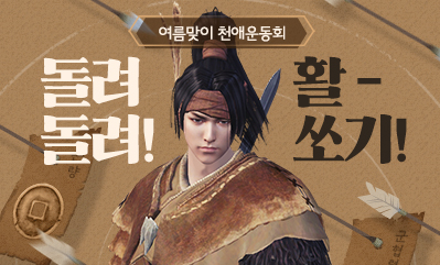 천애운동회 2탄) 활쏘기