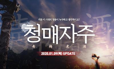 청매자주 업데이트 소개