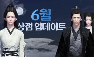 6월 신규 상점 업데이트