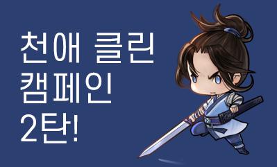 (GM이벤트) 클린 캠페인 2탄!