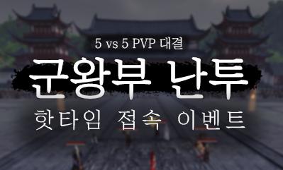 (GM이벤트)군왕부 난투 핫타임 이벤트!