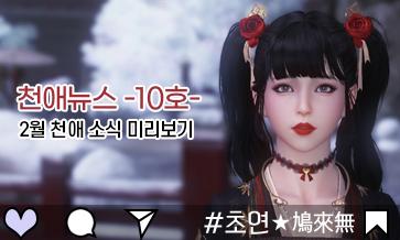 초연★鳩來無#0204 미리보는 천애소식! 천애뉴스 10호