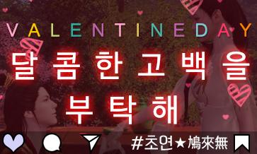 초연★鳩來無#0213 발렌타인데이 이벤트!