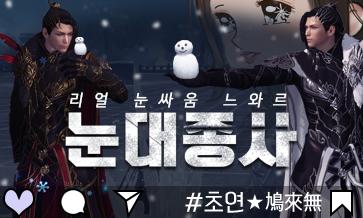 초연★鳩來無#0523 눈대종사 이벤트!