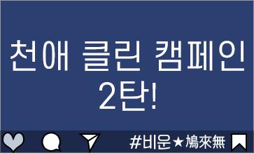 비운★鳩來無#0604 천애 클린 캠페인 2탄!