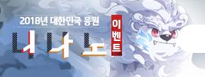 대한민국 응원 니나노 이벤트