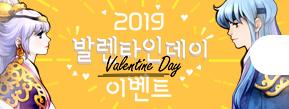 2019 발렌타인데이 이벤트