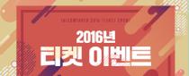 2016년 티켓 이벤트