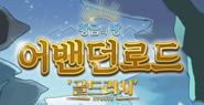 [어밴던로드] 황금의 땅