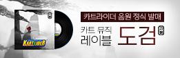 카트 뮤직 레이블 : 도검 테마 BGM