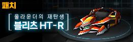블리츠 HT-R 판매