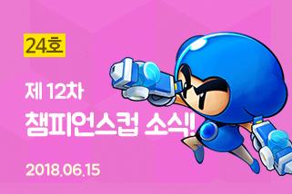 24호, 제 12차 챔피언스컵 소식!