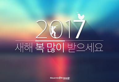 2017 새해 복 많이 받으세요!