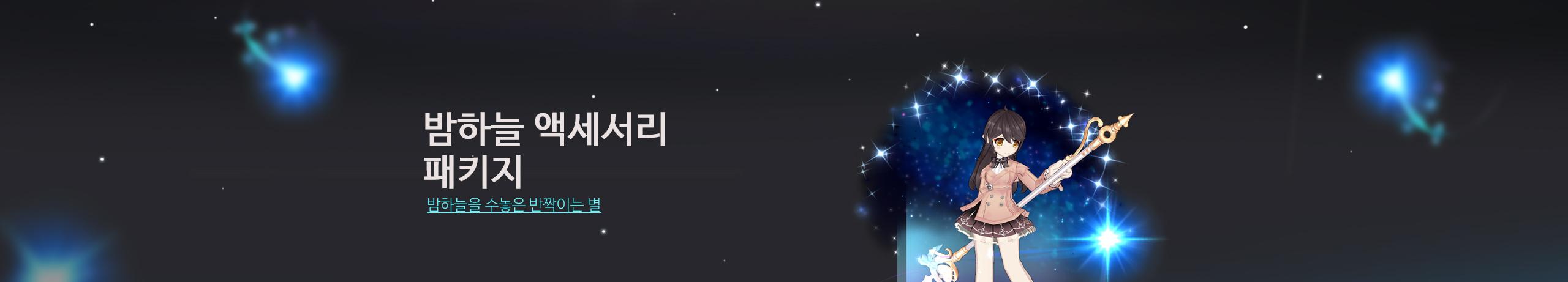밤하늘 액세서리