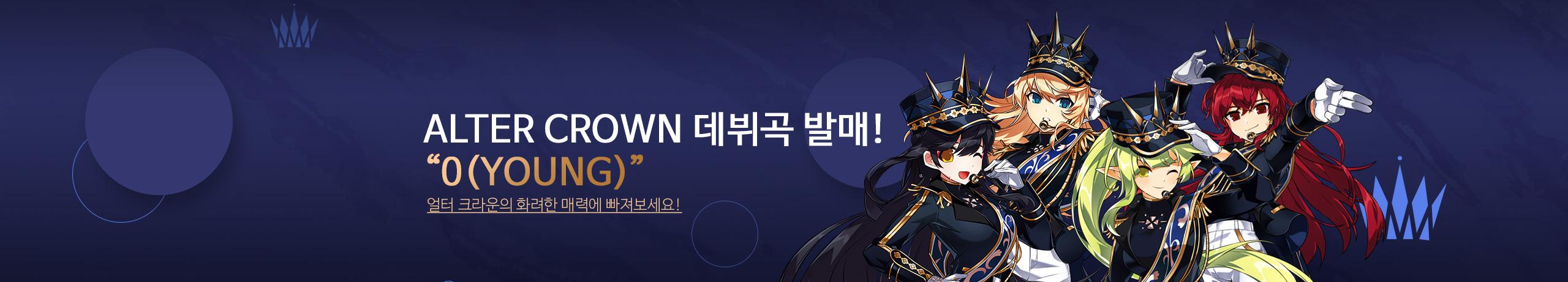 얼터크라운 음원 발매