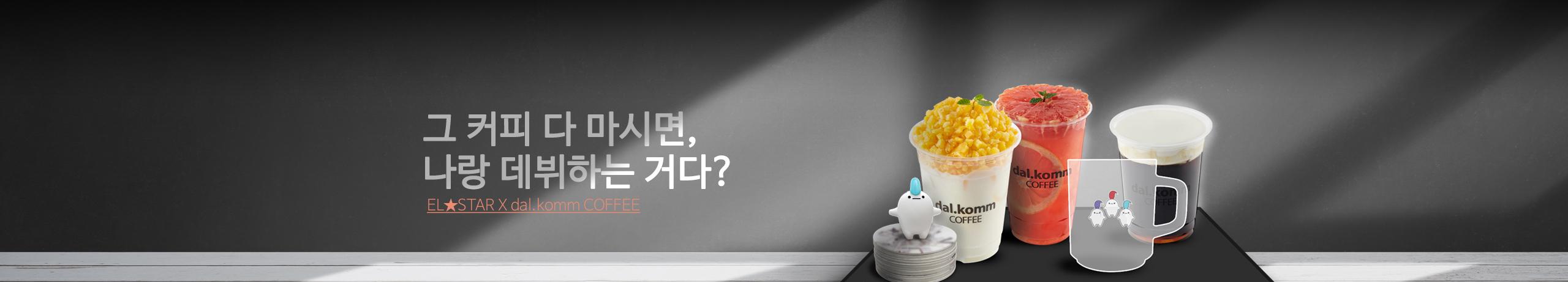 달콤커피 콜라보 공개 이동