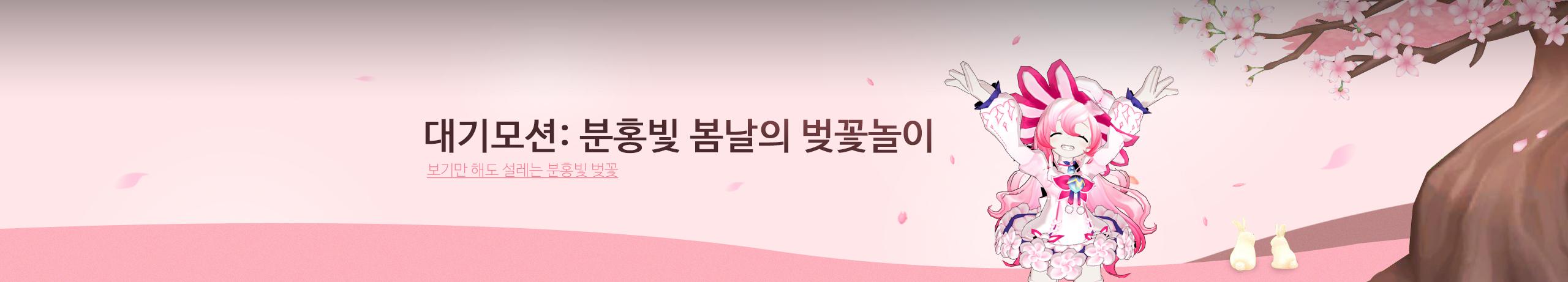 대기모션: 분홍빛 봄날의 벚꽃놀이