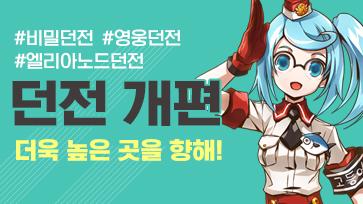 비밀/영웅/엘리아노드 던전 개편의 링크
