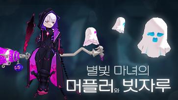 유령이 깃든 별빛 마녀의 마법 소장품의 링크