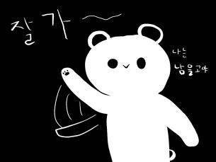 잘가오~의 링크