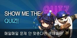[GM이벤트][종료] SHOW ME THE QUIZ!!