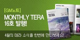 [GM노트] 월간 테라 잡지, 먼슬리 테라 16호