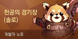 [개발자노트] 천공의경기장