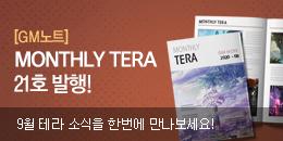 [GM노트] 월간 테라 잡지, 먼슬리 테라 21호