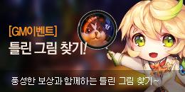 [GM이벤트] 틀린 그림 찾기 - 3주차 정답 공개!