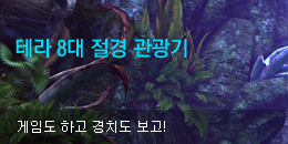 [GM이벤트]테라 8대 절경 관광기