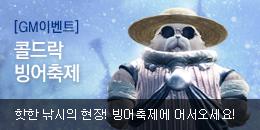 [GM이벤트] 웰컴! 콜드락 빙어축제!