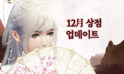 12월 신규 상점 업데이트!