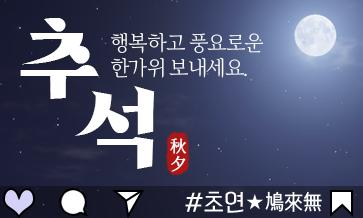 초연★鳩來無#0916 추석 접속 이벤트!