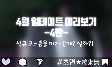 0425 대규모 업데이트 미리보기 4탄_신규견문&조천궁영상! 보너스 신규 코스튬 1종 공개