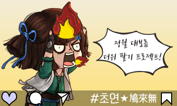 초연★鳩來無#0218 정월대보름 더위 팔기 프로젝트!