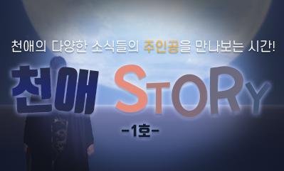 천애스토리 1탄&댓글이벤트