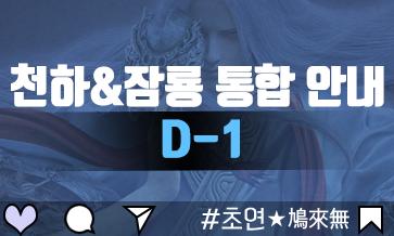 (수정) 초연★鳩來無#0326 통합 사전 안내