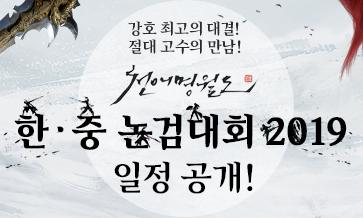 (인터뷰추가) 천애명월도 한ㆍ중 논검대회 2019 일정 안내!