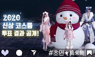 초연★鳩來無#0227 신상 코스튬 투표 결과와 판매 일정 공개!