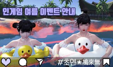 초연★鳩來無#0826 인게임 여름 이벤트 4종 소개