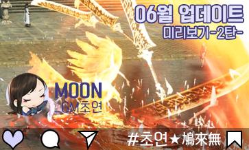 초연★鳩來無#0531 6월 업데이트 미리보기!-2탄-