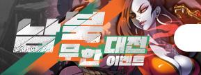 2019년 1월 남북무한대전 이벤트