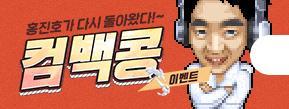 (추가)컴백콩 이벤트
