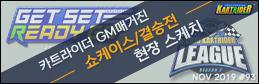 11월의 GM매거진 - 쇼케이스/결승전 현장 스케치
