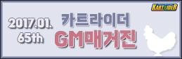 2017년 01월의 GM매거진
