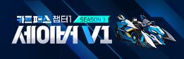 카트 패스 챕터1 시즌3 프로모션