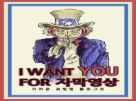 I WANT YOU FOR �ڸ�����