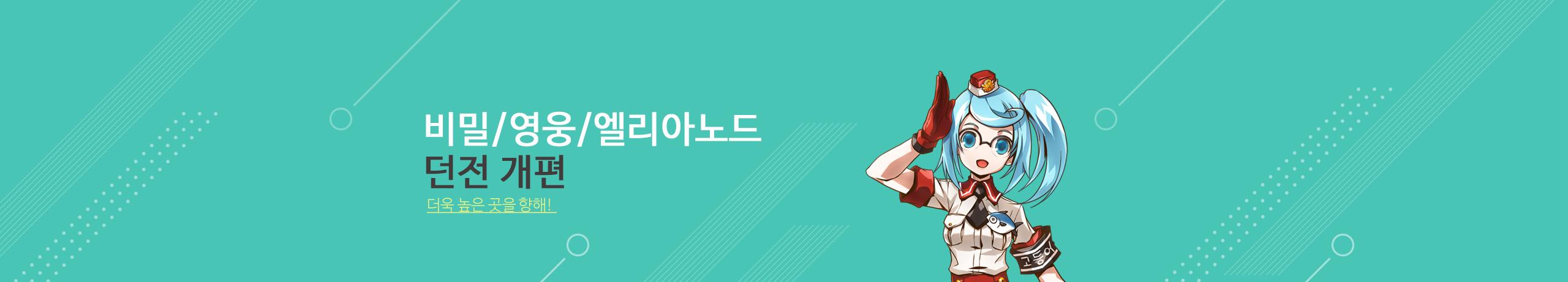 비밀/영웅/엘리아노드 던전 개편