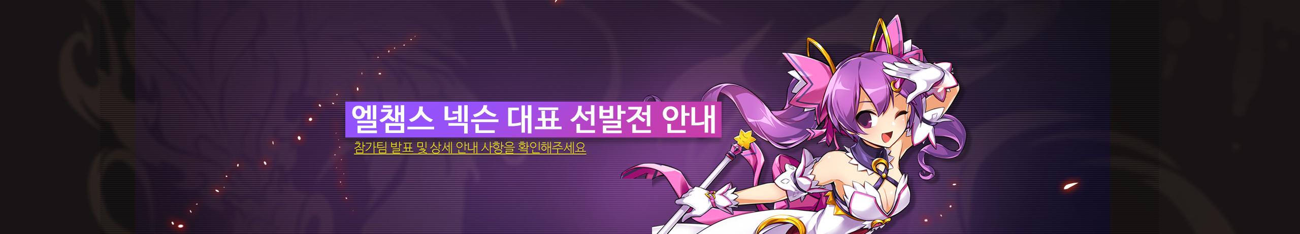 2019 엘챔스 예매 안내
