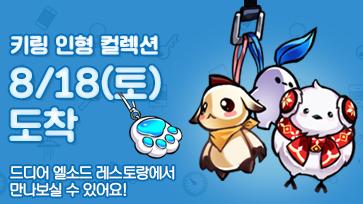 키링인형 컬렉션 8/18(토) 입고 안내!의 링크